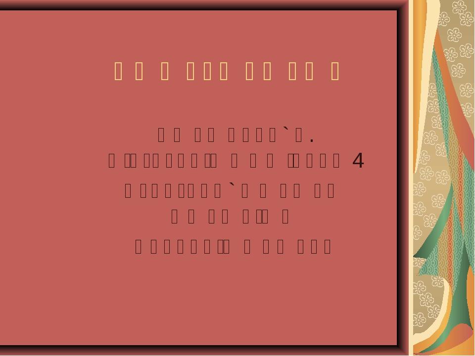Մատենադարան Դասագիրք` Է. Գյուրջինյան Մայրենի 4 ՈՒսուցիչ ` Թամարա Մաղաքյան Նե...