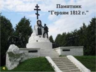 """Памятник """"Героям 1812 г."""""""