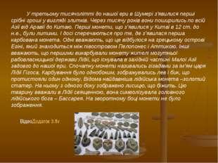 У третьому тисячолітті до нашої ери в Шумері з'явилися перші срібні гроші у