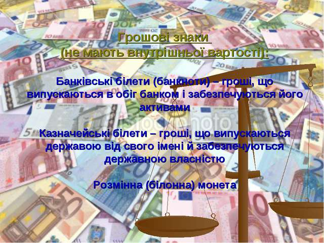 Грошові знаки (не мають внутрішньої вартості): Банківські білети (банкноти) –...