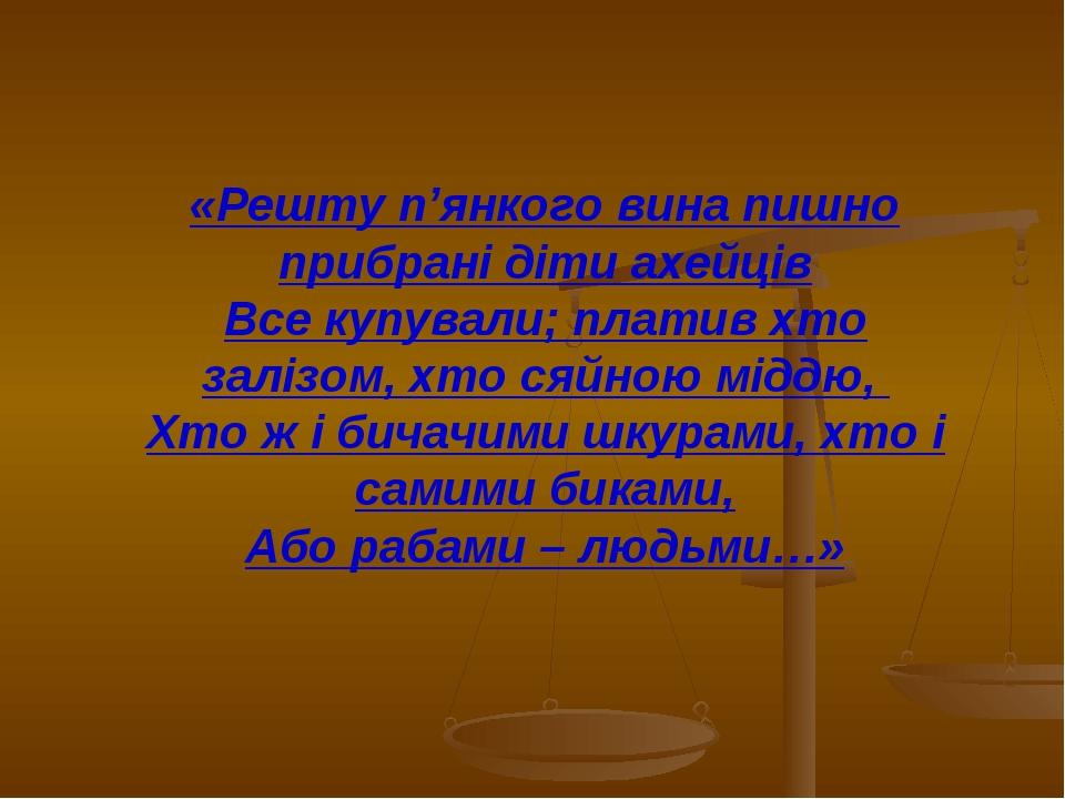 «Решту п'янкого вина пишно прибрані діти ахейців Все купували; платив хто зал...