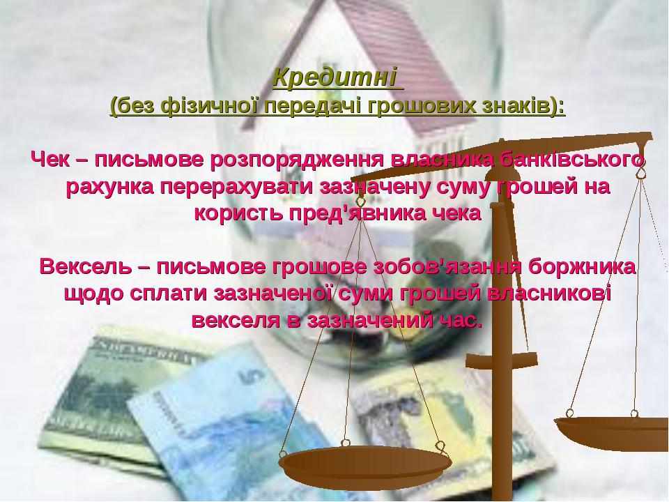 Кредитні (без фізичної передачі грошових знаків): Чек – письмове розпорядженн...