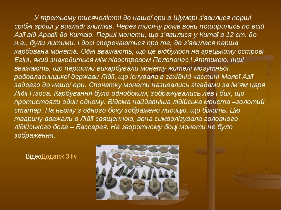 У третьому тисячолітті до нашої ери в Шумері з'явилися перші срібні гроші у...