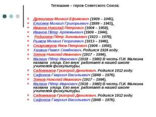 Тетюшане – герои Советского Союза: Дряничкин Михаил Ефимович (1909 – 1045), Е