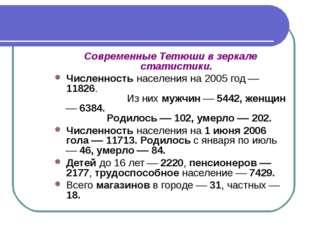 Современные Тетюши в зеркале статистики. Численность населения на 2005 год 
