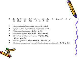 3  К; 9х-6у  Я; -0,5  О; 1  В; -8х  Р; -24а+15  Б; 8  Е; 10ху  Р; 0,1