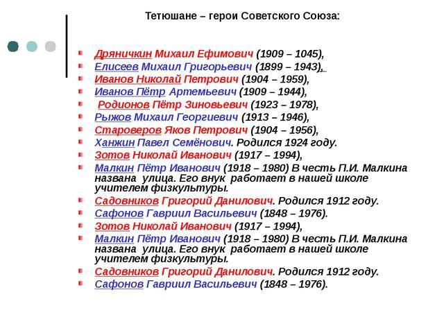 Тетюшане – герои Советского Союза: Дряничкин Михаил Ефимович (1909 – 1045), Е...