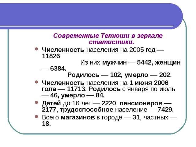 Современные Тетюши в зеркале статистики. Численность населения на 2005 год ...