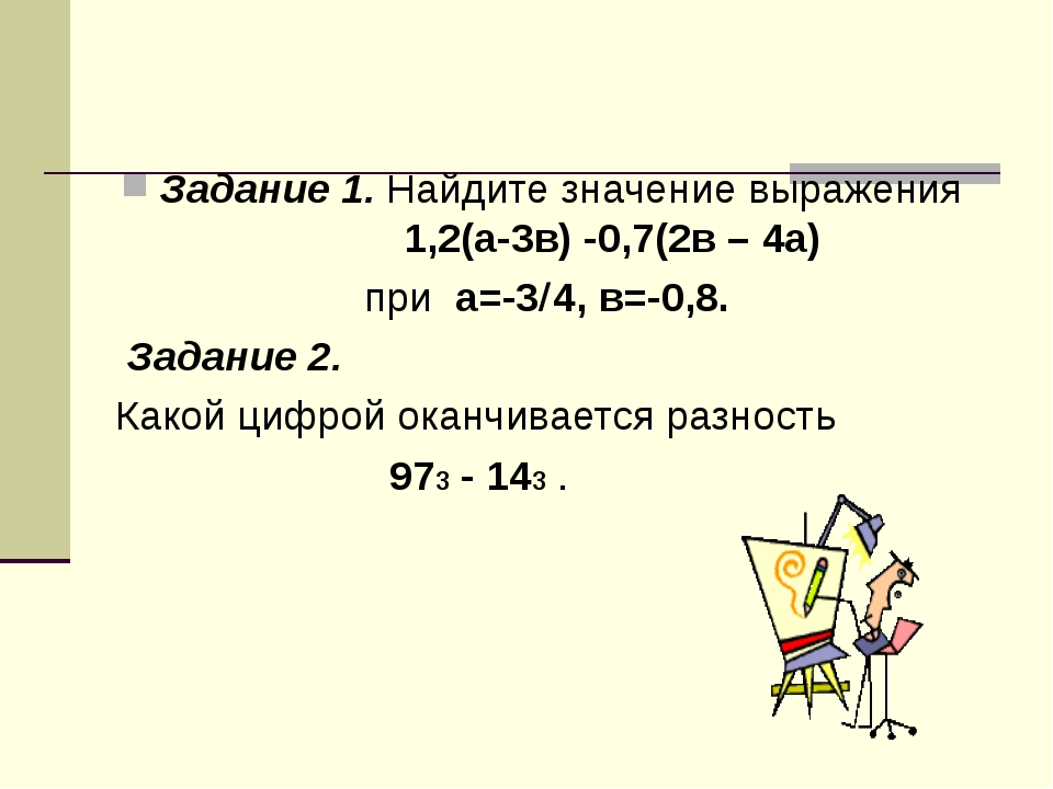 Задание 1. Найдите значение выражения 1,2(а-3в) -0,7(2в – 4а) при а=-34, в=...