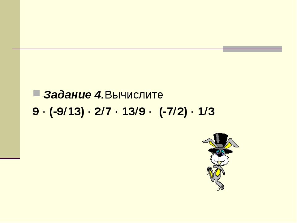 Задание 4.Вычислите 9  (-913)  27  139  (-72)  13