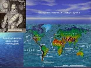 Кругосветное плавание (1577-1580) Ф. Дрейка. Английский морепла- ватель и пир