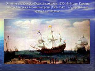 Отплытие корабля Ост-Индской компании. 1630-1640-годы. Картина работы Хендрик