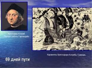 69 дней пути Христофор Колумб. Портрет работы Гирландайо. Каравеллы Христофо