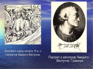Фрагмент карты начала 16 в. с портретом Америго Веспуччи. Портрет и автограф