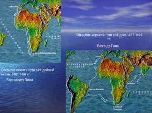 Васко да Гама. Открытие южного пути в Индийский океан. 1487-1488 гг. Открытие