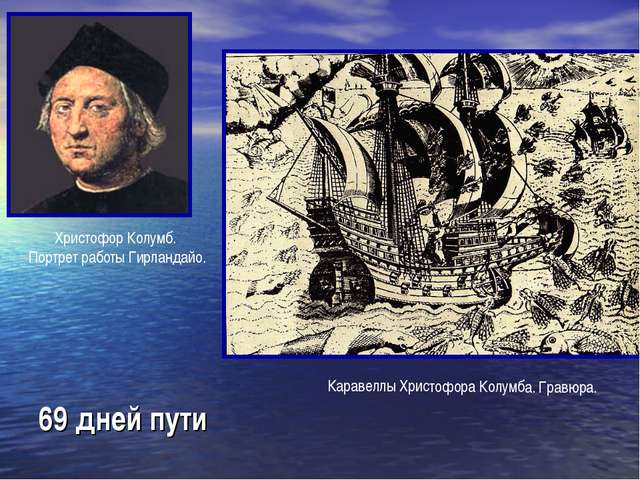 69 дней пути Христофор Колумб. Портрет работы Гирландайо. Каравеллы Христофо...
