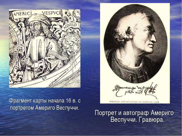 Фрагмент карты начала 16 в. с портретом Америго Веспуччи. Портрет и автограф...