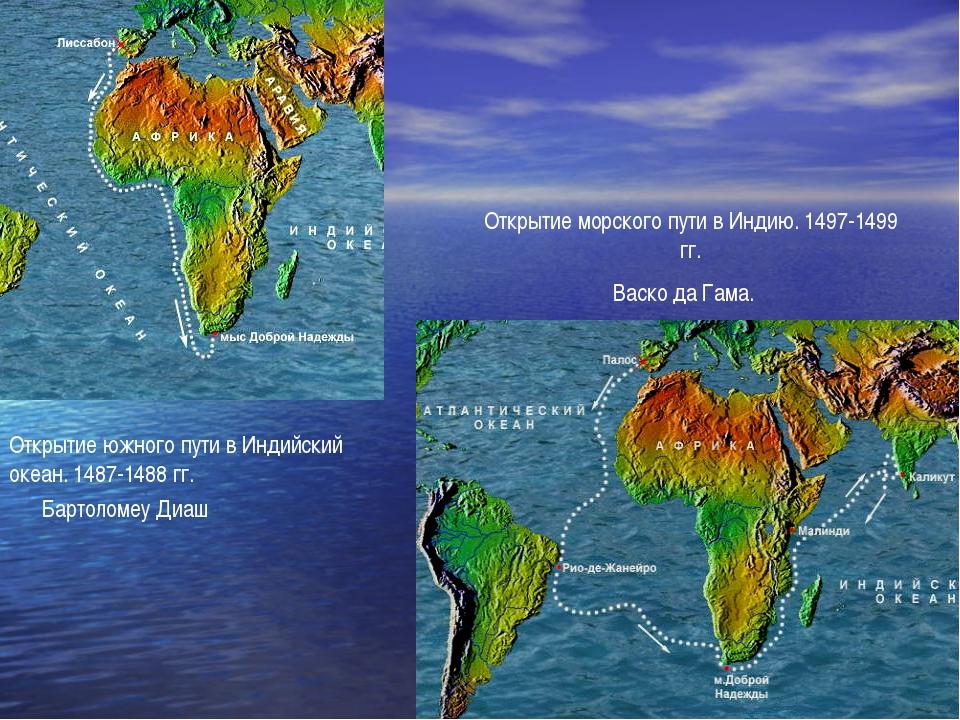 Васко да Гама. Открытие южного пути в Индийский океан. 1487-1488 гг. Открытие...
