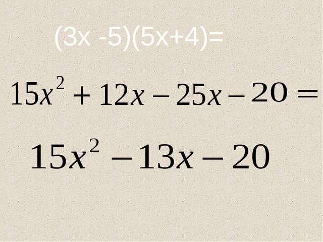 (3х -5)(5х+4)=