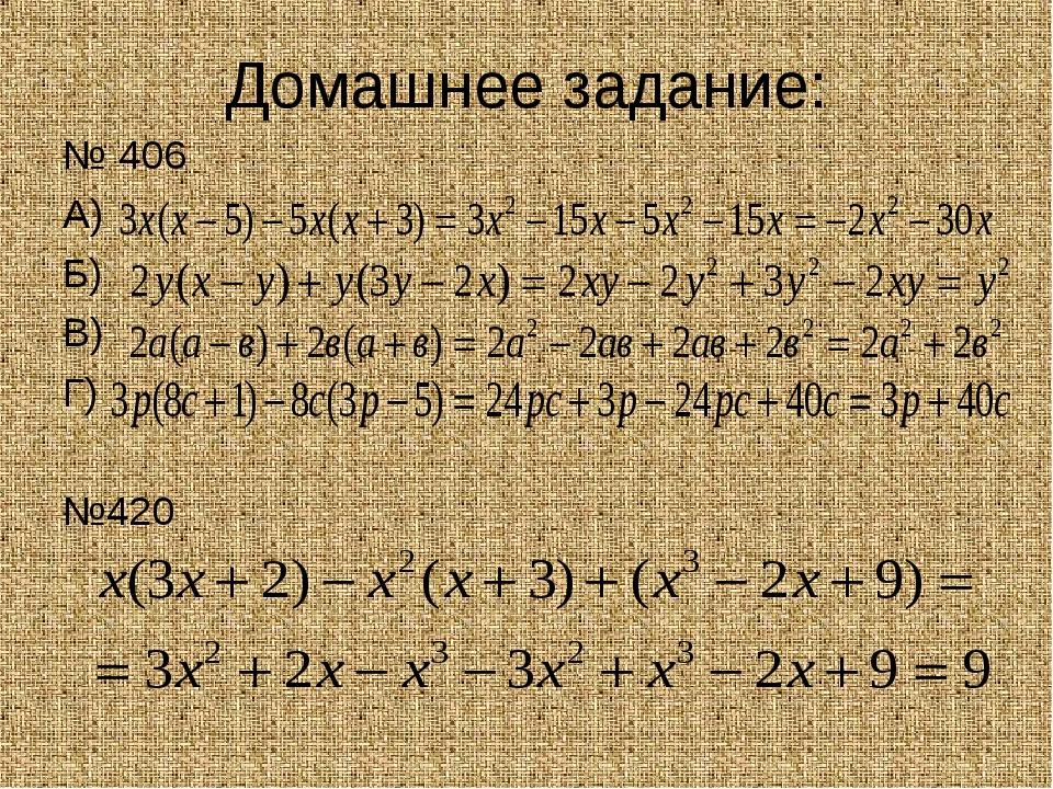 Домашнее задание: № 406 А) Б) В) Г) №420