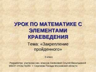УРОК ПО МАТЕМАТИКЕ С ЭЛЕМЕНТАМИ КРАЕВЕДЕНИЯ Тема: «Закрепление пройденного» 3