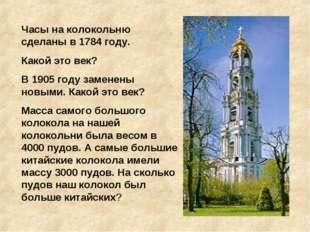 Часы на колокольню сделаны в 1784 году. Какой это век? В 1905 году заменены н