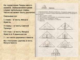 На территории Лавры много храмов. Завершением храма служат купольные главы. Ч