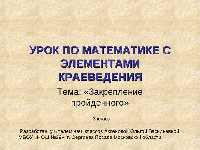 УРОК ПО МАТЕМАТИКЕ С ЭЛЕМЕНТАМИ КРАЕВЕДЕНИЯ Тема: «Закрепление пройденного» 3...