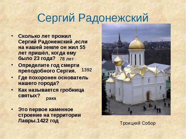 Сергий Радонежский Сколько лет прожил Сергий Радонежский ,если на нашей земле...