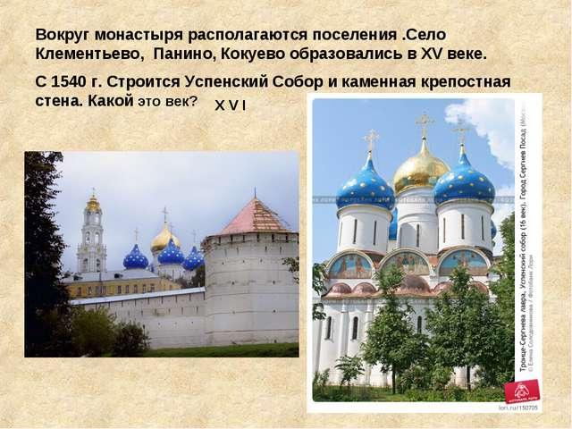 Вокруг монастыря располагаются поселения .Село Клементьево, Панино, Кокуево о...
