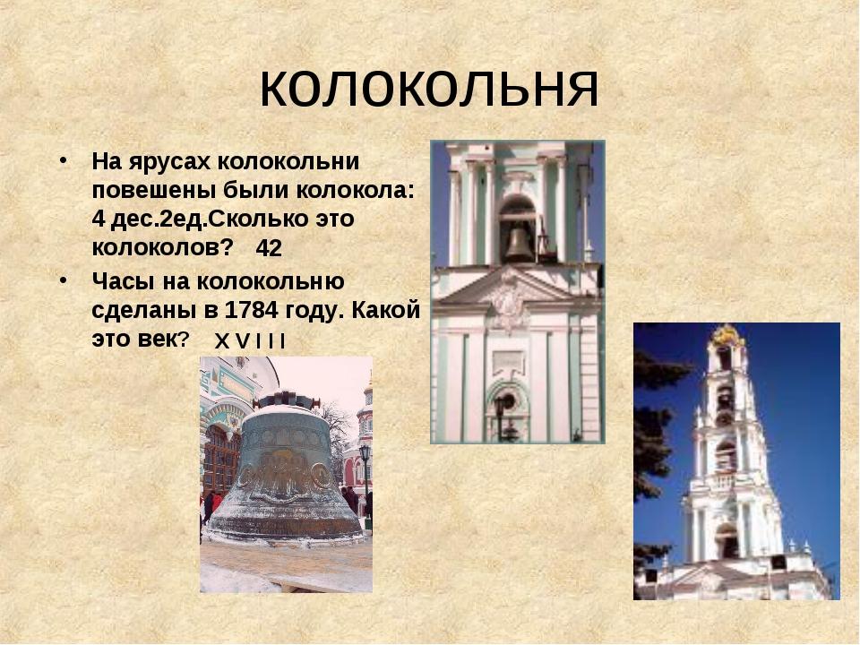 колокольня На ярусах колокольни повешены были колокола: 4 дес.2ед.Сколько это...