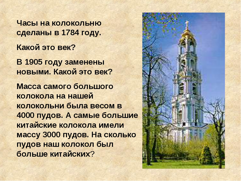 Часы на колокольню сделаны в 1784 году. Какой это век? В 1905 году заменены н...