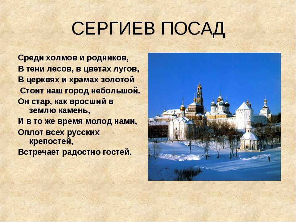 СЕРГИЕВ ПОСАД Среди холмов и родников, В тени лесов, в цветах лугов, В церквя...