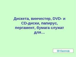 Дискета, винчестер, DVD- и CD-диски, папирус, пергамент, бумага служат для…