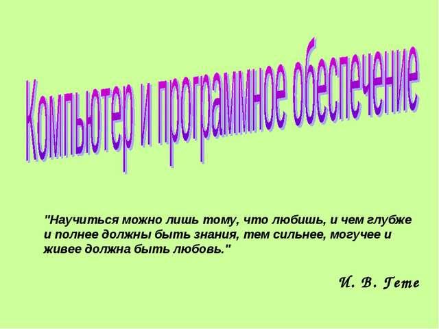 """""""Научиться можно лишь тому, что любишь, и чем глубже и полнее должны быть зна..."""