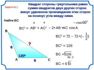 6 6 6 6 6 ВС2 = Квадрат стороны треугольника равен сумме квадратов двух други