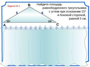 Найдите площадь равнобедренного треугольника с углом при основании 150 и боко