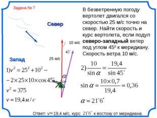 Север Запад В безветренную погоду вертолет двигался со скоростью 25 м/с точно