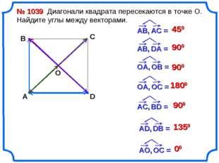 № 1039 Диагонали квадрата пересекаются в точке О. Найдите углы между векторам