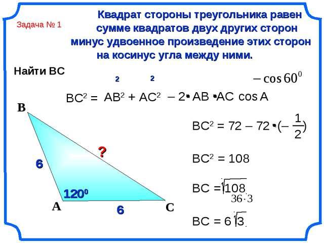 6 6 6 6 6 ВС2 = Квадрат стороны треугольника равен сумме квадратов двух други...