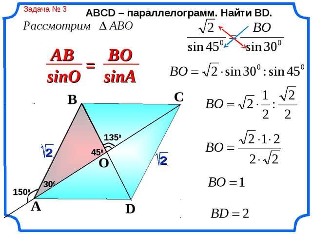 ABСD – параллелограмм. Найти ВD. D A B 1350 C 1500 O 300 450 450 300 Задача...