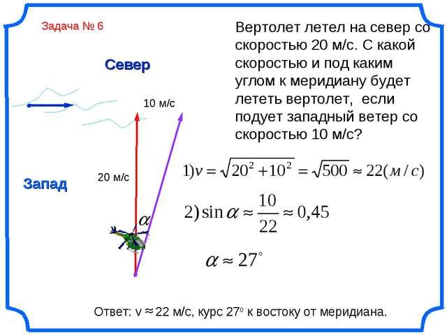 Север Запад Вертолет летел на север со скоростью 20 м/с. С какой скоростью и...