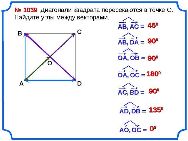 № 1039 Диагонали квадрата пересекаются в точке О. Найдите углы между векторам...