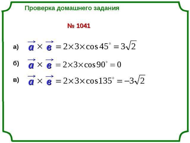 № 1041 а) б) в) Проверка домашнего задания