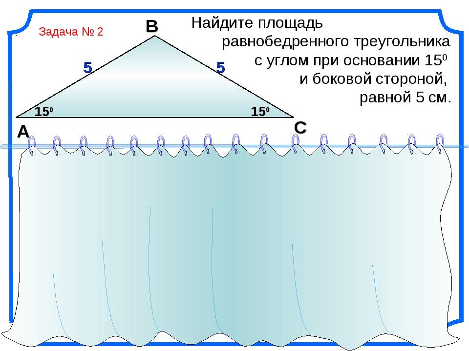 Найдите площадь равнобедренного треугольника с углом при основании 150 и боко...