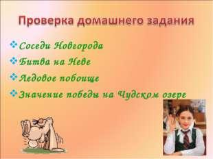Соседи Новгорода Битва на Неве Ледовое побоище Значение победы на Чудском озере