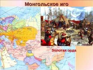 Монгольское иго Золотая орда