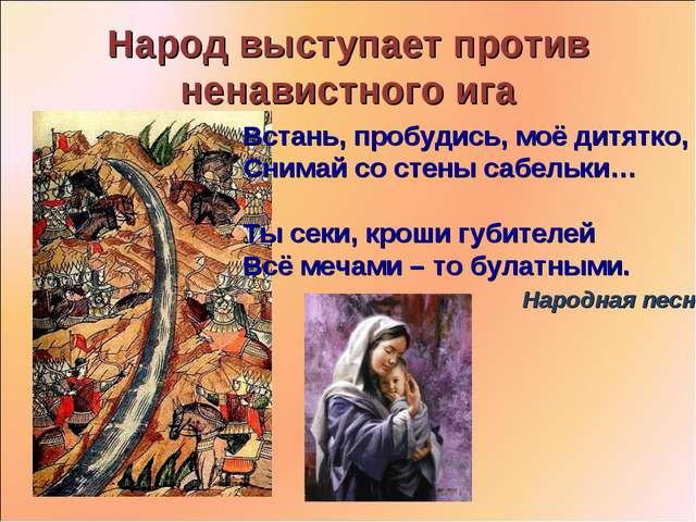 Народ выступает против ненавистного ига Встань, пробудись, моё дитятко, Снима...