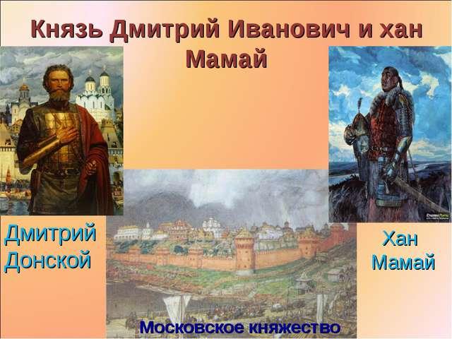 Князь Дмитрий Иванович и хан Мамай Московское княжество Дмитрий Донской Хан М...