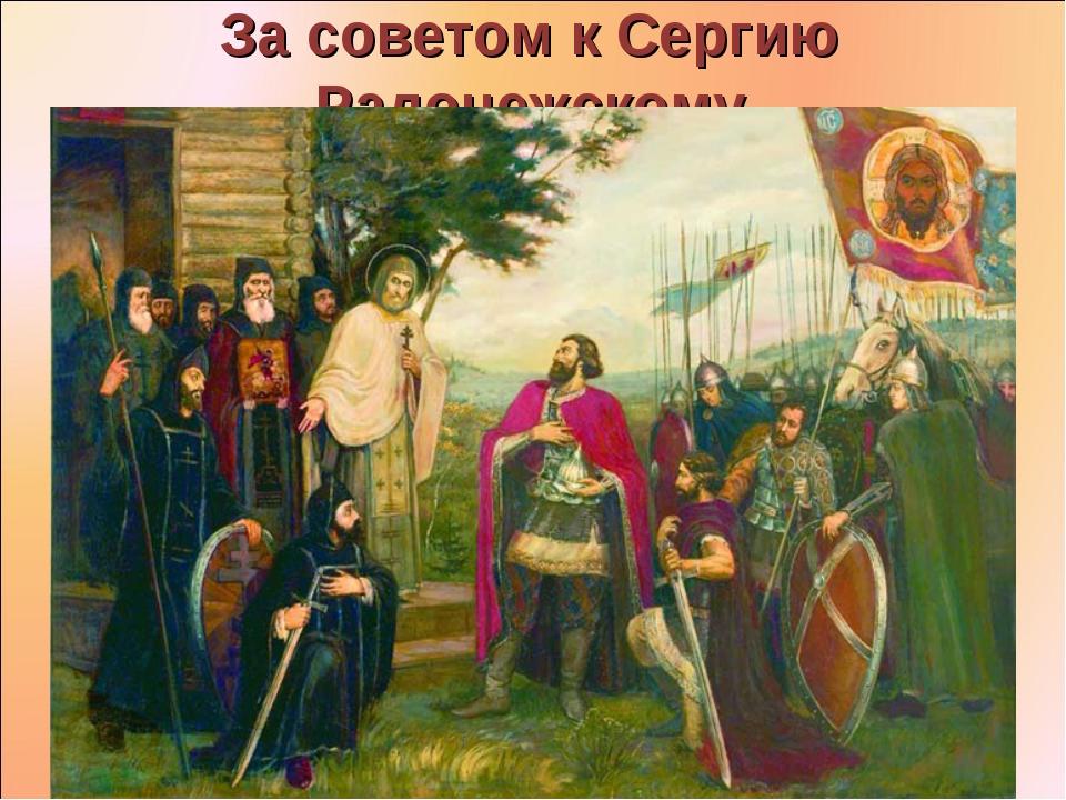За советом к Сергию Радонежскому